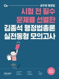 김종석 행정법총론 실전동형 모의고사(2021)