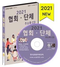 협회 단체 주소록(2021)(CD)
