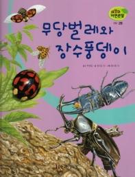 곤충. 28: 무당벌레와 장수풍뎅이