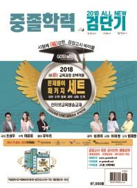 검단기 All New 중졸학력 문제풀이 패키지 세트(2018)