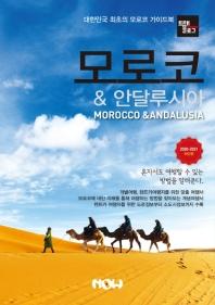트래블로그 모로코 & 안달루시아(2020~2021)