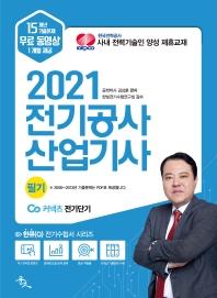 전기공사산업기사 필기(2021)