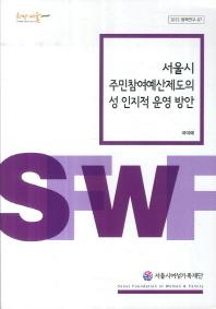 서울시 주민참여예산제도의 성 인지적 운영 방안