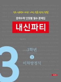 중학수학 단원별 필수 문제집 내신파티 3학년. 3: 이차방정식