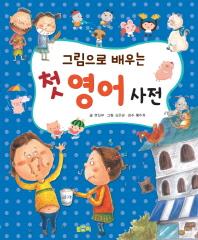 그림으로 배우는 첫 영어 사전