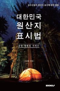 대한민국 원산지표시법 : 교양 법령집 시리즈