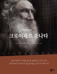 크로이체르 소나타-세계인의 고전문학6