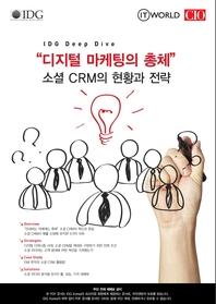 """""""디지털 마케팅의 총체"""" 소셜 CRM의 현황과 전략"""