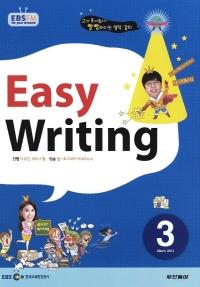 EBS FM 라디오 이지 라이팅(Easy Writing)(방송교재 2014년 3월)(EBS FM 라디오)