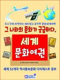 세계문화여권-세계52개국 역사풍속문화 다이제스트 정보 (두시간만에 파악하는 재미있고 유익한 문화세계여