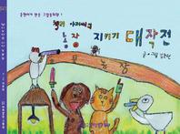 첼시농장을 지킨 동물들(준현이가 만든 그림동화책)