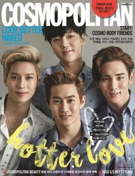 코스모폴리탄 Cosmopolitan 2016년 2월호(체험판)