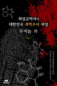 루미놀 외 - 최상규박사의 대한민국 과학수사 파일