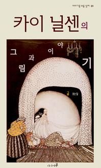 카이 닐센의 그림과 이야기 (이야기콩 보물 상자 01)