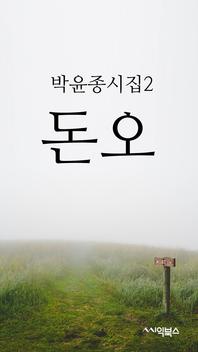 시로 깨달음을 구해나가는 거사의 여정 박윤종시집. 2: 돈오