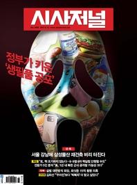 시사저널 2017년 1455호 (주간지)