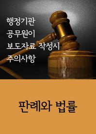 행정기관 공무원이 보도자료 작성시 주의사항 (판례와 법률)