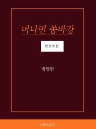 박영한  장편소설_ 머나먼 쏭바강