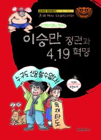 이승만 정권과 4.19혁명