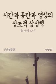 시간과 공간과 영성의 창조적 상상력 (성경 인문학)