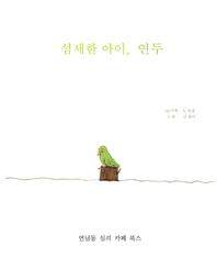 섬세한 아이 연두 (19 개정판)
