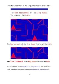 신약전서,킹제임스성경.The New Testament of the King James Version of the Bible