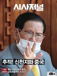 시사저널 2020년 03월 1586호 (주간지)