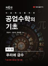 공업수학의 기초(6판) .11