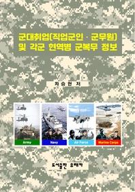 군대취업(직업군인 군무원) 및 각군 현역병 군복무 정보