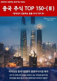 중국 주식 TOP 150. 3
