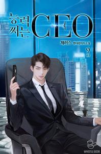 능력 쩌는 CEO. 9(완결)