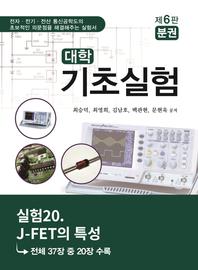 대학기초실험(6판). 실험20