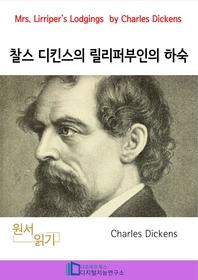 찰스 디킨스의 릴리퍼부인의 하숙 _ Mrs. Lirriper's Lodgings by Charles Dickens