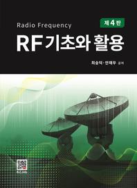 RF 기초와 활용 (4판)