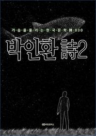 박인환 時2. 가슴을 울리는 한국문학 時 030