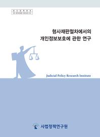 형사재판절차에서의 개인정보보호에 관한 연구