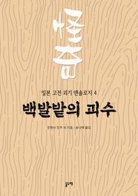 백발밭의 괴수 (일본 고전 괴기 앤솔로지 4)