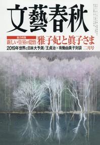 문예춘추 文藝春秋 2019.02