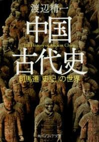 中國古代史 司馬遷「史記」の世界