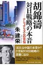 胡錦濤對日戰略の本音 ナショナリズムの苦惱
