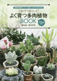 これでうまくいく!よく育つ多肉植物BOOK 最新の栽培カレンダ-と詳しいふやし方がわかる 500種類を紹介!
