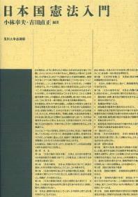 日本國憲法入門