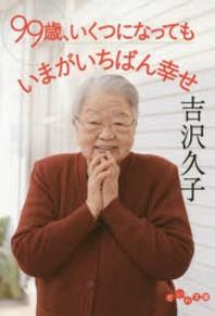 99歲,いくつになってもいまがいちばん幸せ