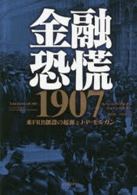 金融恐慌1907 米FRB創設の起源とJ.P.モルガン