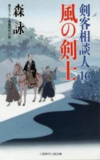 風の劍士 劍客相談人  16