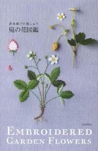 庭の花圖鑑 靑木和子の刺しゅう
