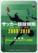 サッカ―競技規則 2009/2010