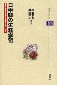 日中韓の生涯學習 傳統文化の效用と歷史認識の共有