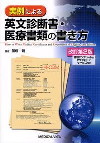 實例による英文診斷書.醫療書類の書き方