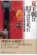 夏王朝は幻ではなかった 1200年遡った中國文明史の起源